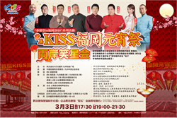 兩岸相聲團體聯袂出演~「首屆 KISS 福岡元宵祭—兩岸笑星會」3月3日盛大舉行!
