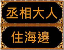 卡管終獲留任 台大教授募款送潘文忠「尚書大人」匾額