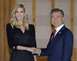 文在寅與伊凡卡閉門會談  對北韓問題各吹各的調