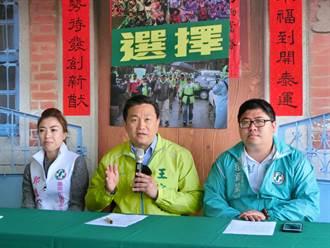 台南市長初選殺到見骨 王定宇轟黨內同志失去民進黨價值