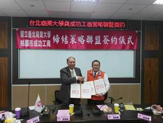 成功工商、台北商業大學簽訂策略聯盟