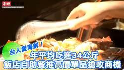 台人愛海鮮!一人年平均吃34公斤 餐廳buffet搶攻商機