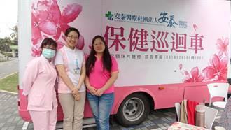 東港安泰醫院新購「子宮頸抹片檢查車」太卡哇伊 民眾誤認為行動咖啡車
