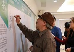 台中爭取申辦世界設計之都 產官學界連署齊呼支持