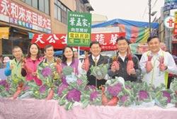 元清觀送紫花椰 人潮擠爆