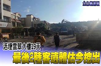 《全台最速報》活埋雲翠大樓19天 最後2陸客遺體估午前挖出