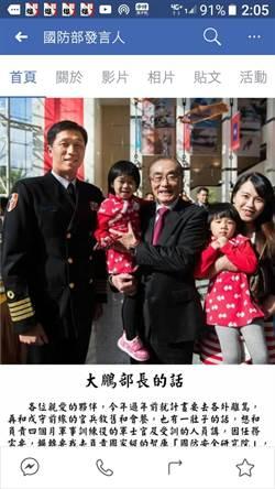 卸任前最後一波 馮世寬發表「大鵬部長的話」