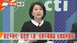 快評》習近平時代! 習思想入憲 任期不限兩屆 台灣如何接招?