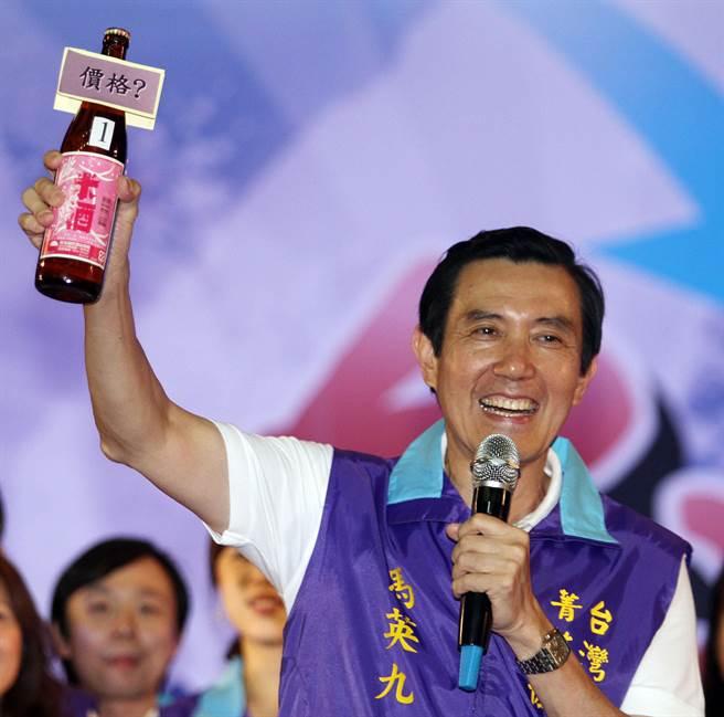 2011年,當時馬英九總統到台中黎明新村禮堂,強調國民黨是真正為老百姓著想,想辦法與WTO談判,米酒才再回調到25元一瓶。(本報系資料照片)★喝酒過量,有礙健康!