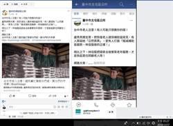 區公所臉書轉文批盧秀燕 黃健豪:已變林佳龍競選分部?