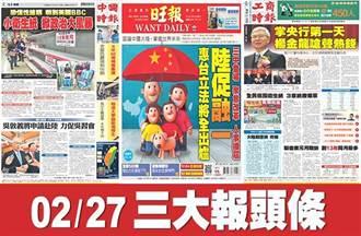 2月27日各報頭版要聞