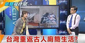 《新聞龍捲風》一張廁紙竟造成台灣人恐慌 重返古人「廁簡」生活?