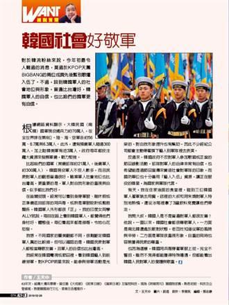《細說首爾》王天中:韓國社會好敬軍