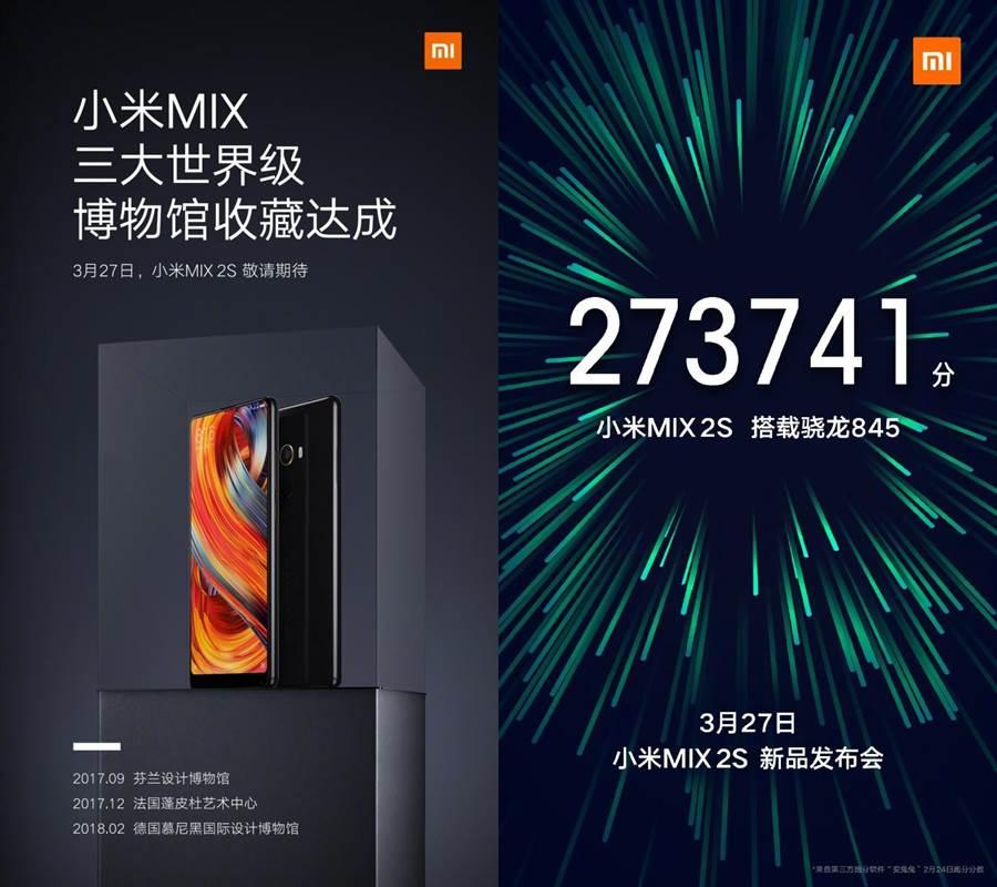 小米方面確認,MIX 2S這款新機將在3月27日發表,與華為P20發表日剛好撞期。(圖/翻攝小米官方微博)