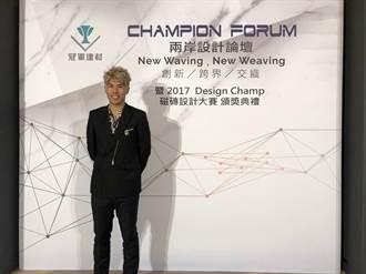 冠軍建材展現生活美學  設計師Daniel Wong跨界站台
