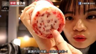 韓國貢茶推出粉色珍珠 一口咬下濃郁草莓香在嘴裡散開