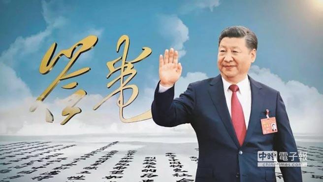 新華社和中央電視台聯合製作推出微視頻《答卷》。(取自壹讀)