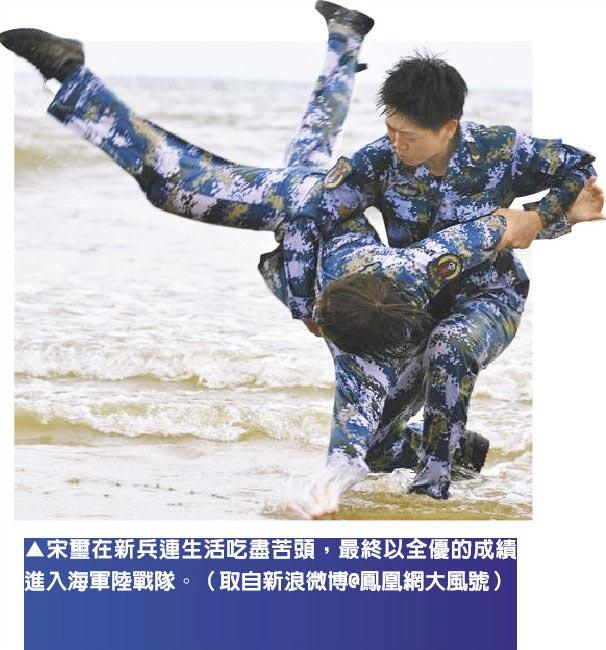 宋璽在新兵連生活吃盡苦頭,最終以全優的成績進入海軍陸戰隊。(取自新浪微博@鳳凰網大風號)