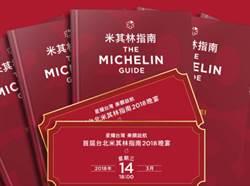 《臺北米其林指南》永康牛肉麵、茂園台菜 入榜必比登推介名單