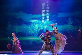 融合京劇和南管 李易修打造台灣神話《蓬萊》