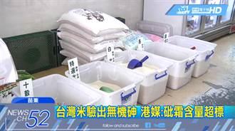 台灣米遭香港指「砷」超標 恐致癌、損小孩智力