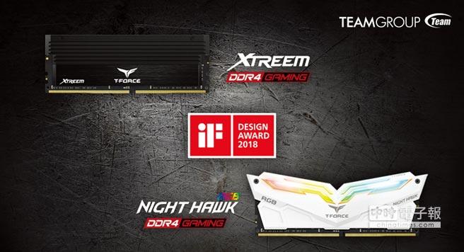 十銓科技T-FORCE XTREEM及NIGHT HAWK RGB雙雙拿下德國iF產品設計大獎,再次證明T-FORCE電競記憶體兼具頂級效能及驚豔全球設計舞台的堅強實力。圖/業者提供