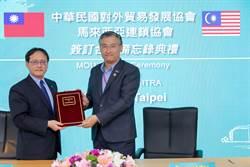 貿協與馬來西亞連鎖協會簽署合作備忘錄