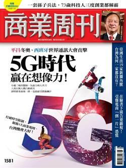 《商業周刊》讓世界看見台灣:逛台版築地、訪隱形冠軍