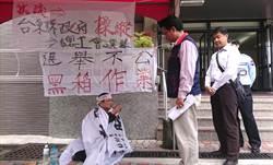抗議選舉不公 市代表靜坐抗議