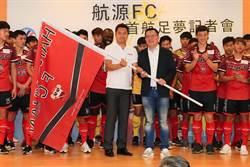 航源FC揚帆 亞足聯盃7日首戰澳門本菲卡