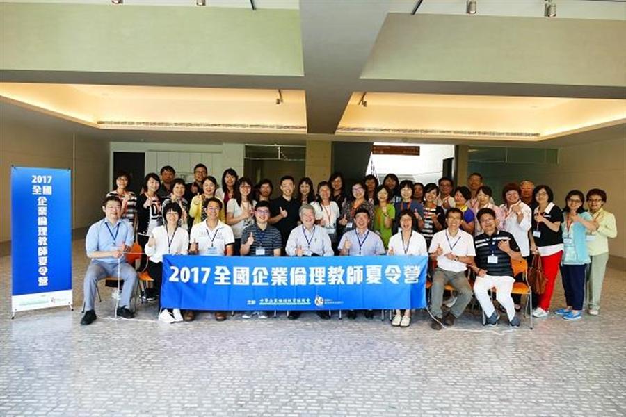 信義房屋與中華企業倫理教育協進會合作,自2013年起連續舉辦全國企業倫理教師冬夏令營,培育高等教育倫理課程師資。(信義房屋提供)