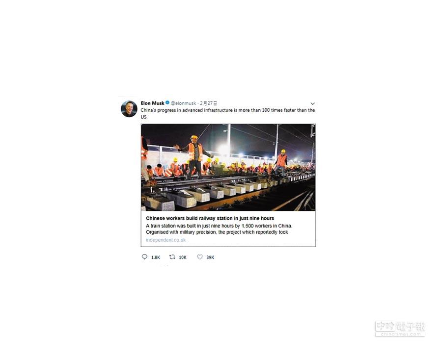 馬斯克(Elon Musk)在推特轉發一則「中國工人用9小時建成火車站」的新聞,引起海外網友討論。(截圖自Elon Musk推特)