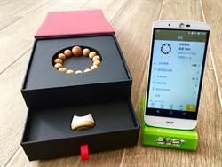 唸經也要「潮」科技 宏碁「智慧佛珠Leap Beads」3月中正式發售