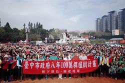 台中市府與慈心基金會植樹 響應8年種百萬棵樹