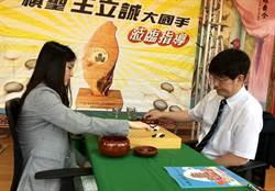 地藏王盃全國圍棋賽 旅日棋聖王立誠連續2年返台對奕