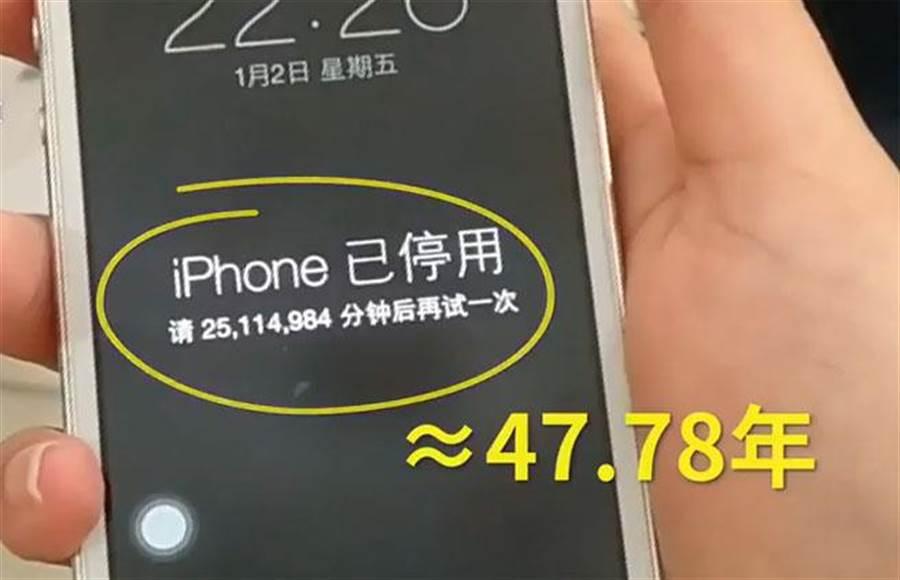 2歲兒亂按手機!連續輸錯密碼 iPhone鎖機47年(圖翻攝自youtube/视频三条)