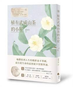 書寫《植有武威山茶的小屋》  小說家蕭秀琴向台灣致敬