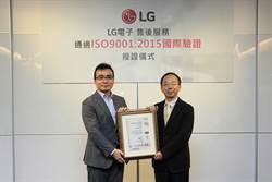 LG重視台灣市場售後服務 通過SGS認證機構的ISO9001:2015服務驗證