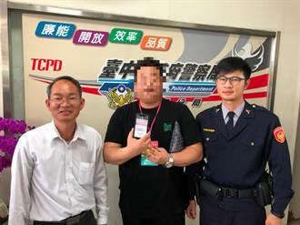 台灣警察有夠神 5分鐘找回韓國遊客IPHONE X