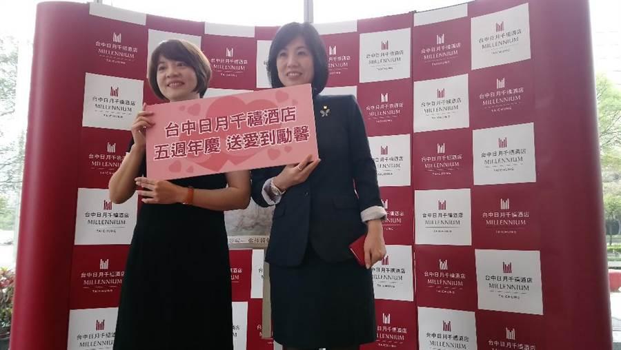 日月千禧酒店總經理董愛珠(右)表示,為讓周年慶更具意義,今年與勵馨基金會等社福團體合作,舉辦支持弱勢婦幼族群系列活動。(圖/曾麗芳)