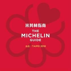 《產業》台北米其林必比登推介,36家餐館小吃入選