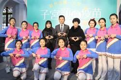 竹市子宮頸癌疫苗校園接種6日起跑