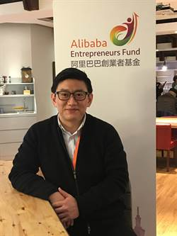 馬雲「錢」進台灣 投資台灣新創公司合計20億元
