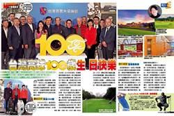 台灣高球100歲 生日快樂