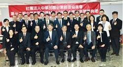 第22期中華高階管理 Mini-EMBA進修班開課