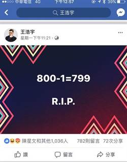PO文暗諷繆德生之死? 王浩宇反駁