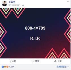 王浩宇諷反年改「800-1=799」 網:今年選舉讓他「1-1=0」
