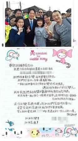 賴揆臉書貼文  感謝日女學生捐款2000日圓零用金協助花蓮重建