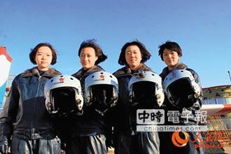 萬裡挑一 陸女飛行學員各個成超人