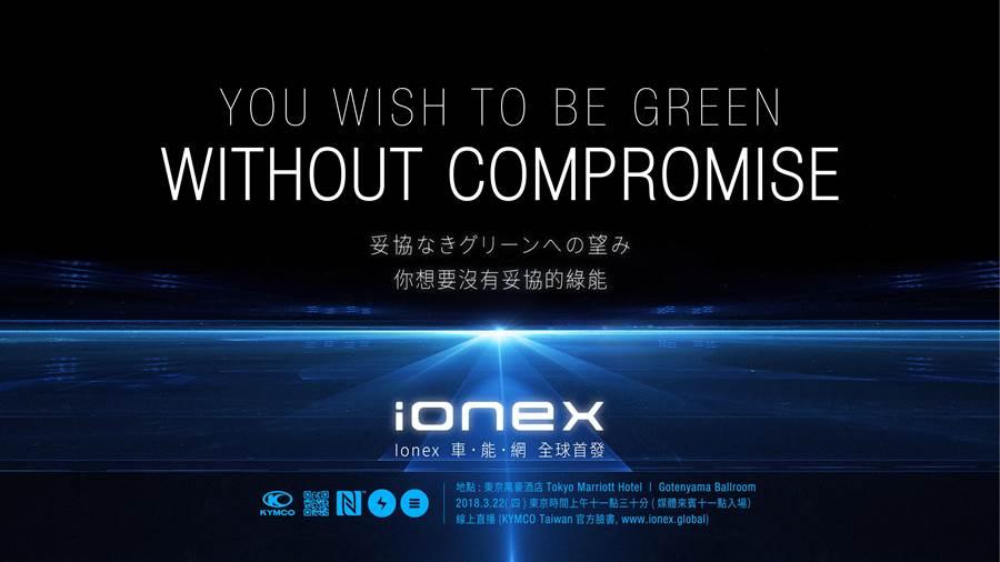 KYMCO將於東京摩托車展全球首發「Ionex車能網」,官方日前發出邀請函引起車迷熱議。KYMCO提供